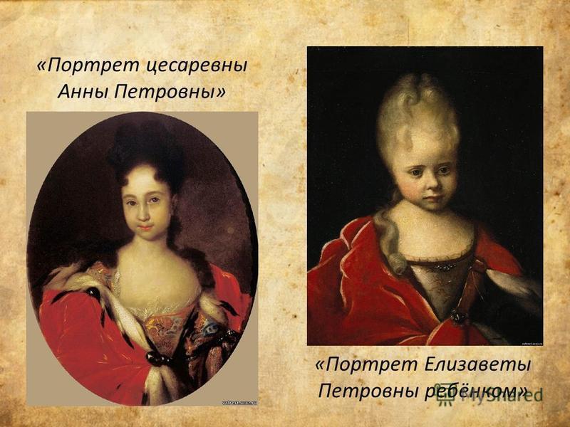 «Портрет Елизаветы Петровны ребёнком» «Портрет цесаревны Анны Петровны»