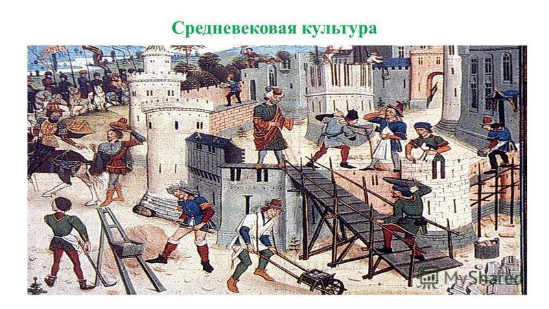 Средневековая культура