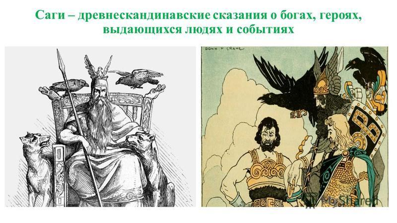 Саги – древнескандинавские сказания о богах, героях, выдающихся людях и событиях