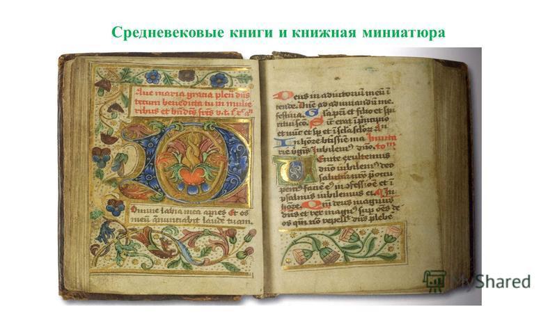 Средневековые книги и книжная миниатюра