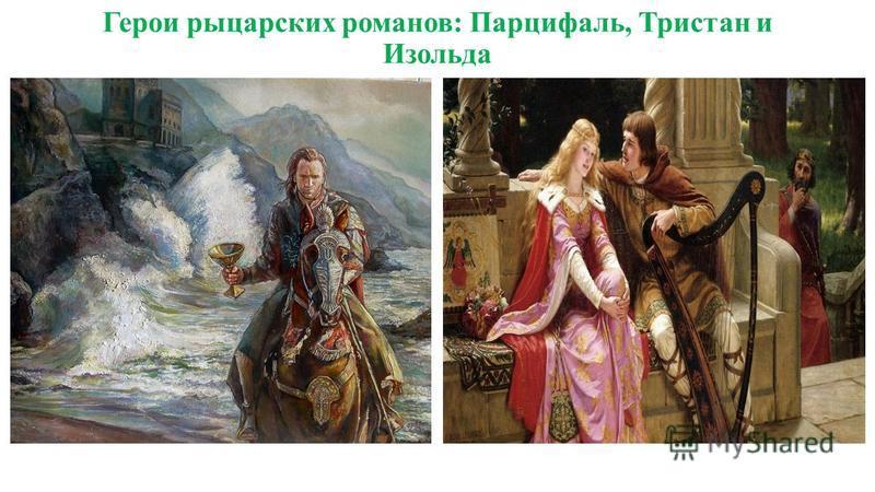 Герои рыцарских романов: Парцифаль, Тристан и Изольда