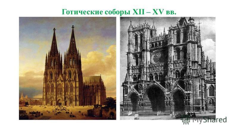 Готические соборы XII – XV вв.
