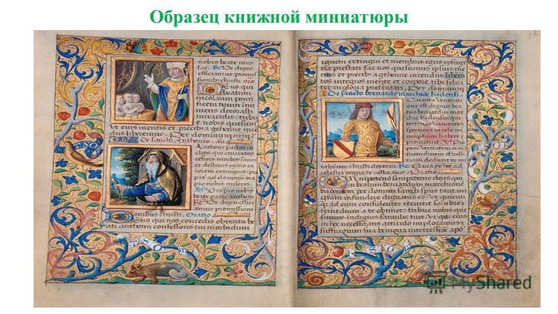 Образец книжной миниатюры
