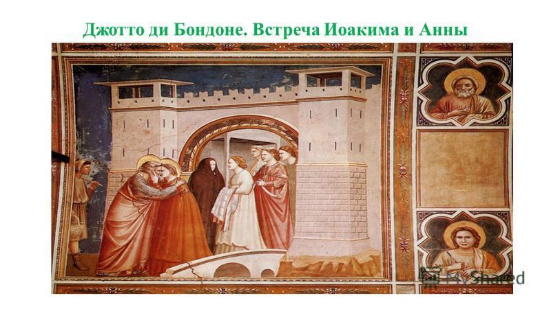 Джотто ди Бондоне. Встреча Иоакима и Анны