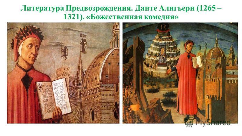 Литература Предвозрождения. Данте Алигьери (1265 – 1321). «Божественная комедия»