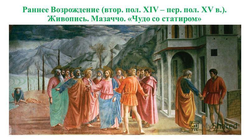 Раннее Возрождение (втор. пол. XIV – пер. пол. XV в.). Живопись. Мазаччо. «Чудо со статиром»