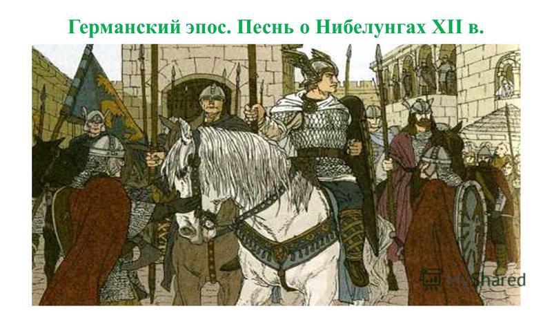 Германский эпос. Песнь о Нибелунгах XII в.