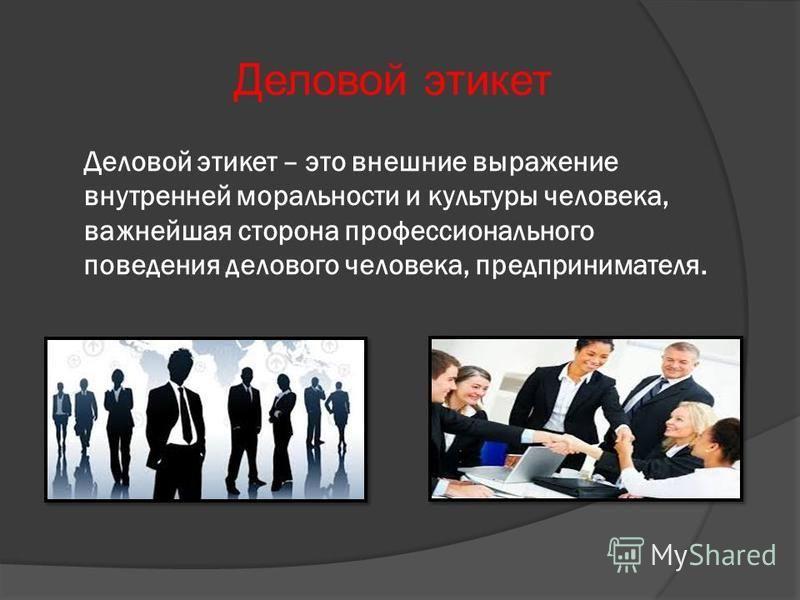 Деловой этикет – это внешние выражение внутренней моральности и культуры человека, важнейшая сторона профессионального поведения делового человека, предпринимателя. Деловой этикет