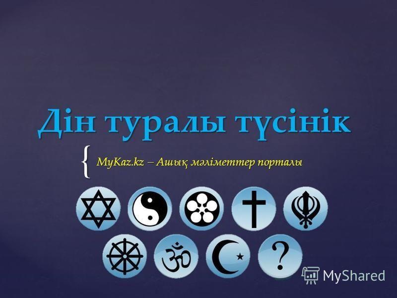 { Дін туралы түсінік MyKaz.kz – Ашық мәліметтер порталы