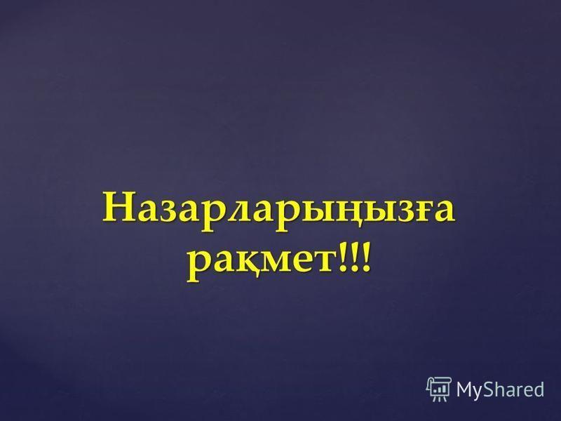 Назарларыңызға рақмет!!!
