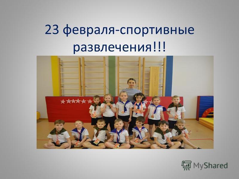23 февраля-спортивные развлечения!!!