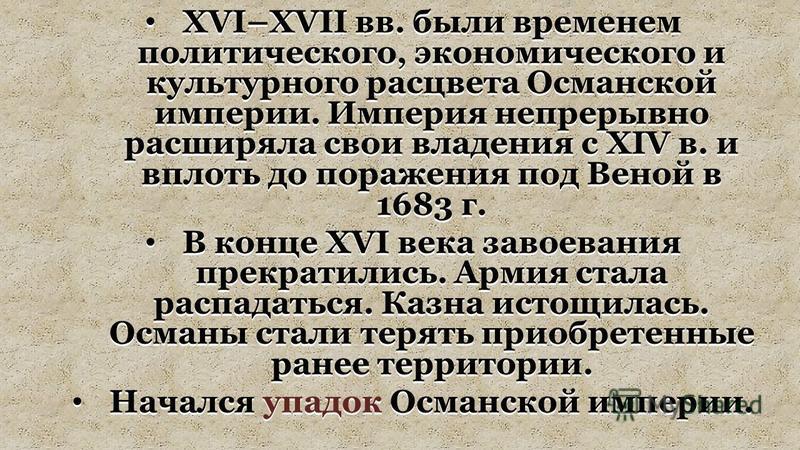 XVI–XVII вв. были временем политического, экономического и культурного расцвета Османской империи. Империя непрерывно расширяла свои владения с XIV в. и вплоть до поражения под Веной в 1683 г. XVI–XVII вв. были временем политического, экономического