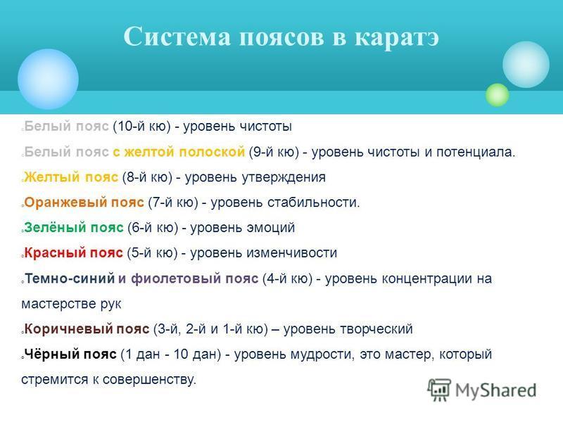 Белый пояс (10-й кю) - уровень чистоты Белый пояс с желтой полоской (9-й кю) - уровень чистоты и потенциала. Желтый пояс (8-й кю) - уровень утверждения Оранжевый пояс (7-й кю) - уровень стабильности. Зелёный пояс (6-й кю) - уровень эмоций Красный поя