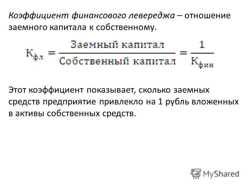 Коэффициент финансового левереджа – отношение заемного капитала к собственному. Этот коэффициент показывает, сколько заемных средств предприятие привлекло на 1 рубль вложенных в активы собственных средств.
