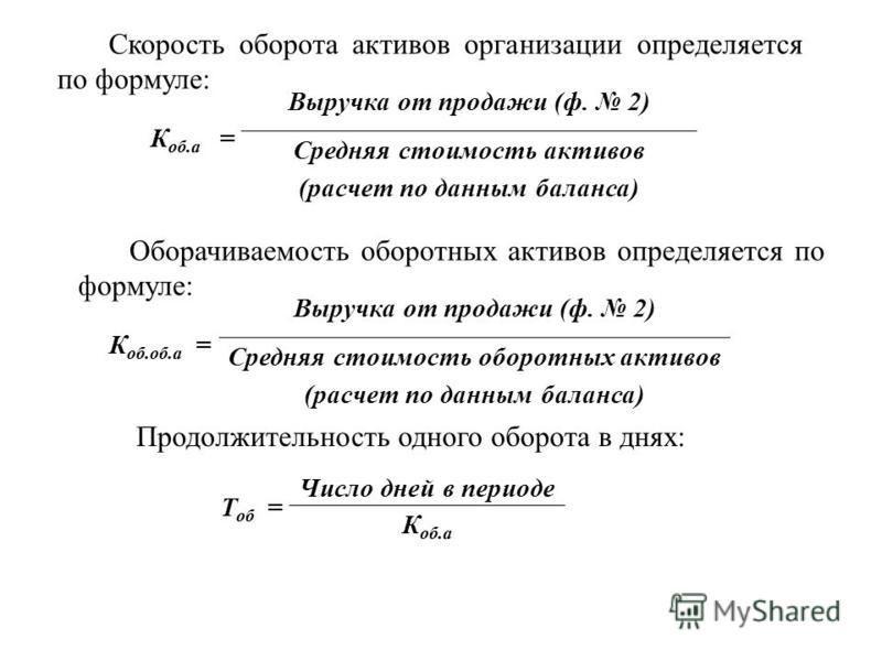 К об.а = Выручка от продажи (ф. 2) Средняя стоимость активов (расчет по данным баланса) Скорость оборота активов организации определяется по формуле: Оборачиваемость оборотных активов определяется по формуле: К об.об.а = Выручка от продажи (ф. 2) Сре
