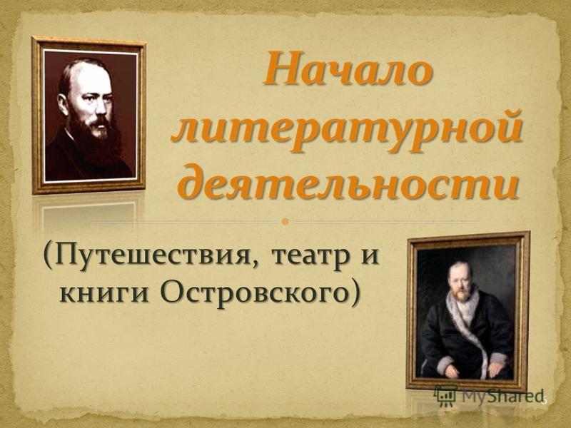 (Путешествия, театр и книги Островского) 6