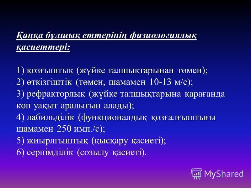 Қаңқа бұлшық питерінің физиологиялық қасипитері: 1) қозғыштық (жүйке талшықтарынан төмен); 2) өткізгіштік (төмен, шамамен 10-13 м/с); 3) рефракторлық (жүйке талшықтарына қарағанда көп уақыт аралығын аллоды); 4) лабильділік (функционаллодық қозғалғышт