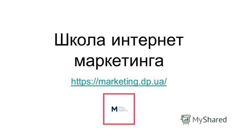 Школа интернет маркетинга https://marketing.dp.ua/