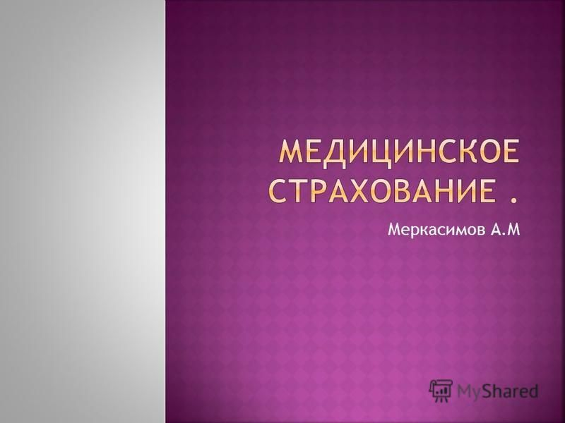 Меркасимов А.М