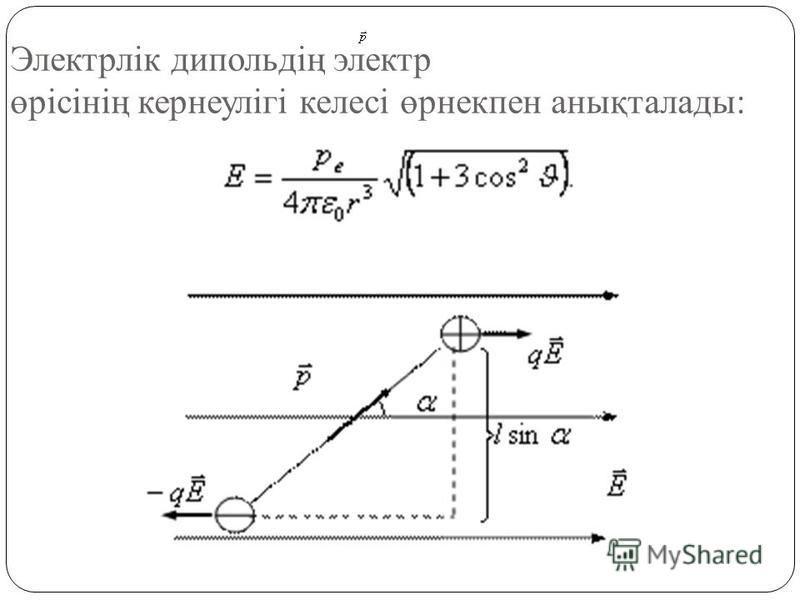 Электрлік дипольдің электр өрісінің кернеулігі келесі өрнекпен анықталады: