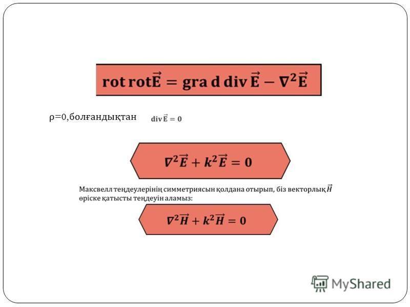ρ =0, болғандықтан