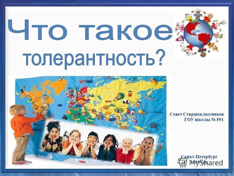 Совет Старшеклассников ГОУ школы 591 Санкт-Петербург 2009 год