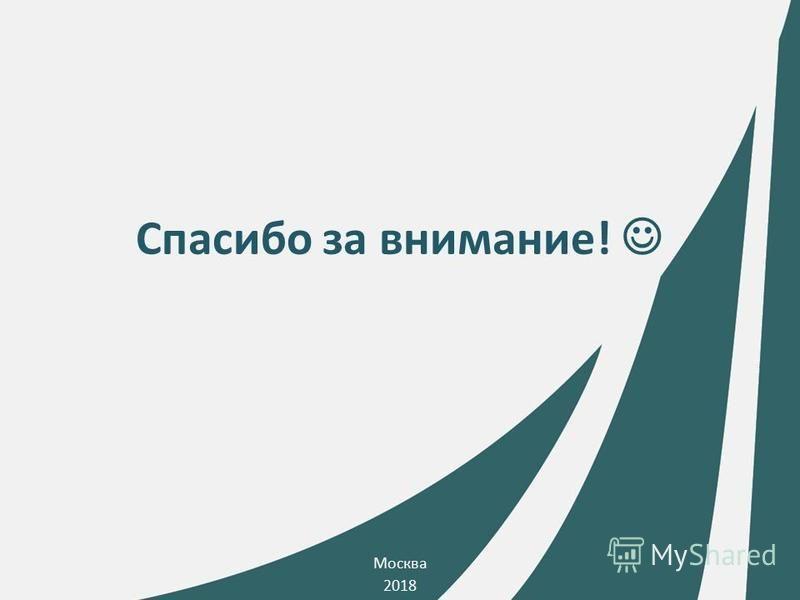 Спасибо за внимание! Москва 2018