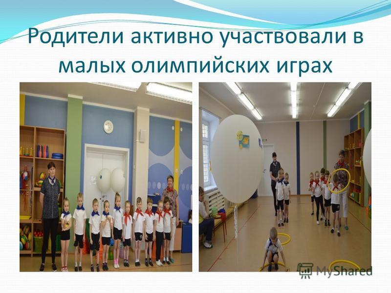 Родители активно участвовали в малых олимпийских играх