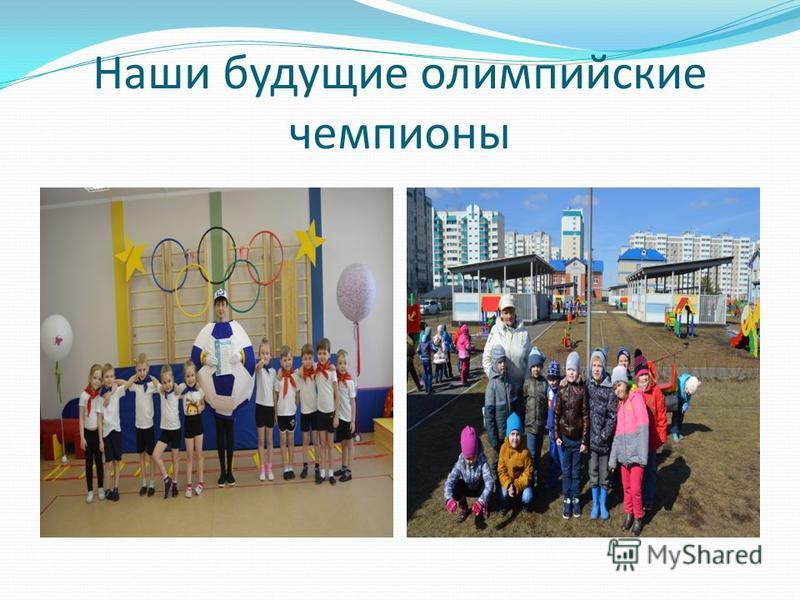 Наши будущие олимпийские чемпионы