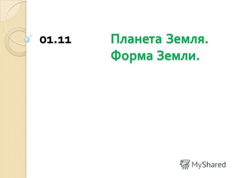 01.11 Планета Земля. Форма Земли.