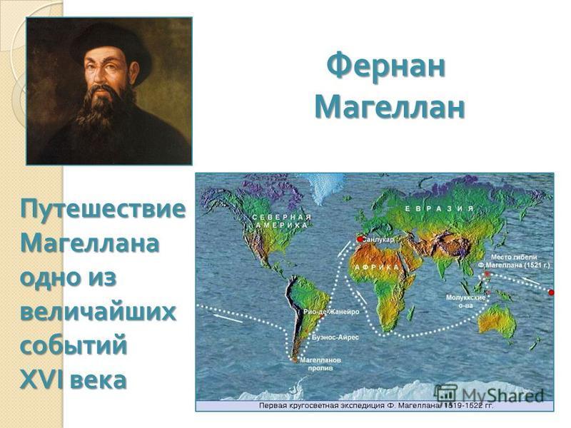 Фернан Магеллан Магеллан Путешествие Магеллана одно из величайших событий XVI века