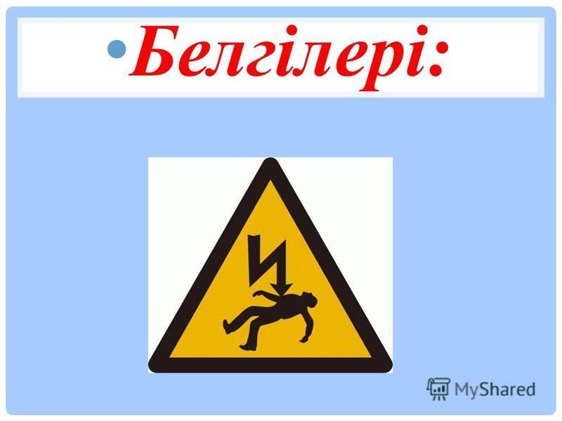 Белгілері:
