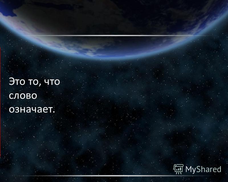 Значение слова 10203040 Типы лексики 10203040 Устар., новые и заимствованные 10203040 Типы слов 10203040