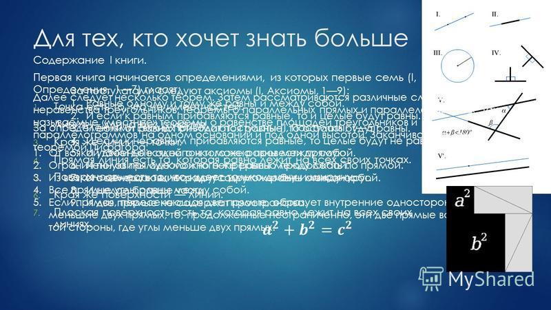Содержание I книги. Первая книга начинается определениями, из которых первые семь (I, Определения, 17) гласят: 1. Точка есть то, что не имеет частей. 2. Линия длина без ширины. 3. Края же линии точки. 4. Прямая линия есть та, которая равно лежит на в