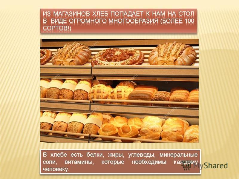 В хлебе есть белки, жиры, углеводы, минеральные соли, витамины, которые необходимы каждому человеку.