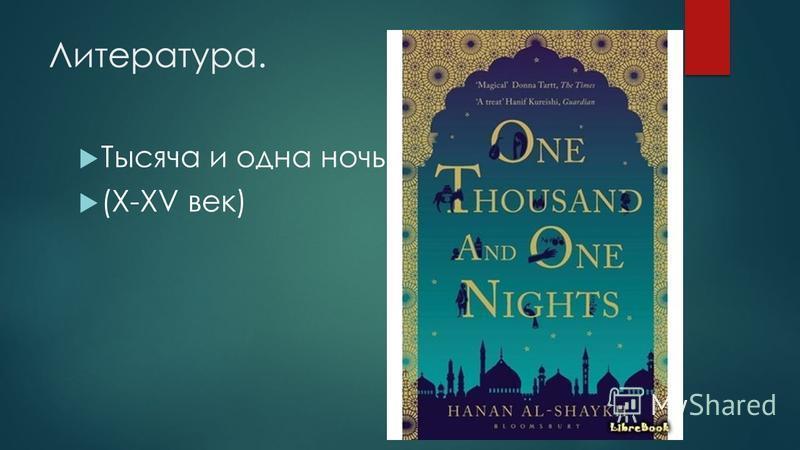 Литература. Тысяча и одна ночь (X-XV век)