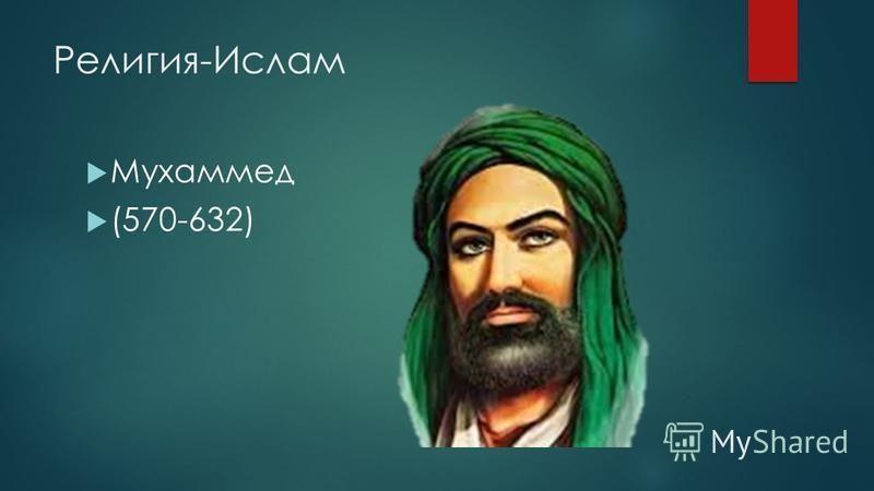 Религия-Ислам Мухаммед (570-632)