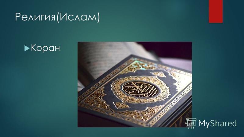 Религия(Ислам) Коран