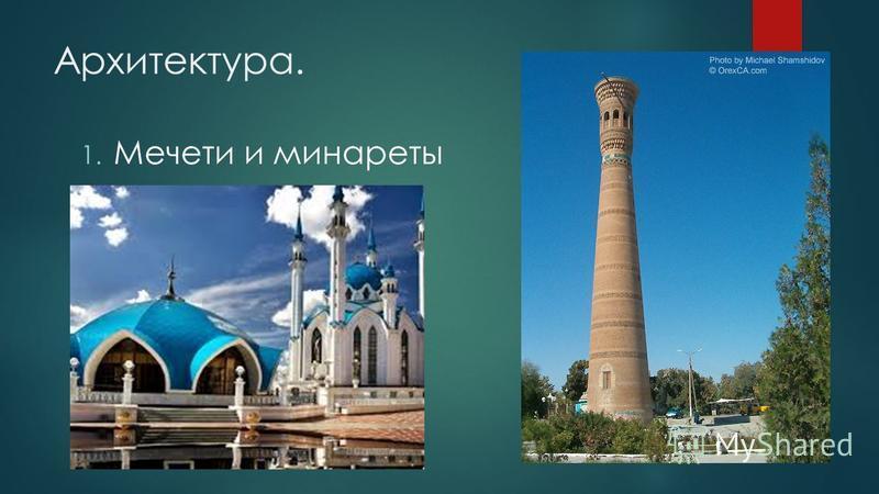 Архитектура. 1. Мечети и минареты