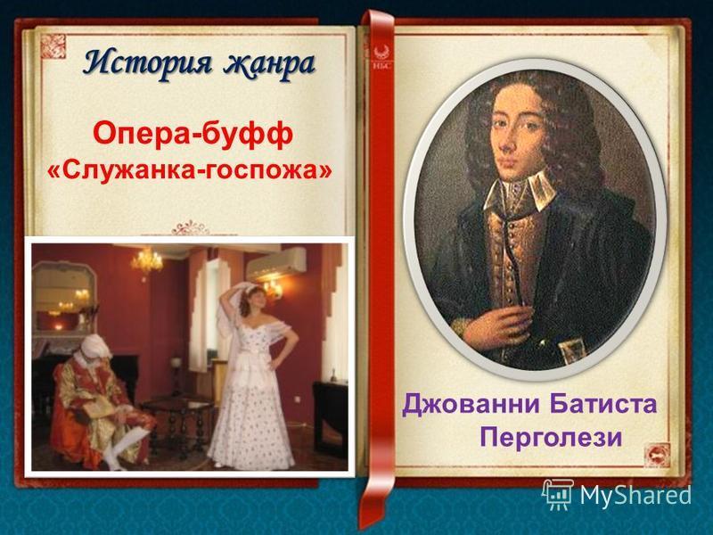 Опера-буфф «Служанка-госпожа» Джованни Батиста Перголези