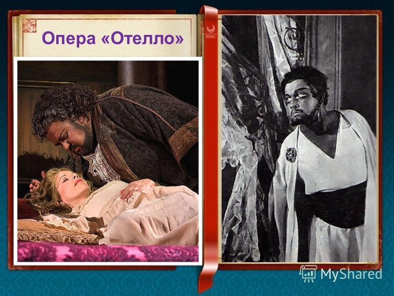 Опера «Отелло»