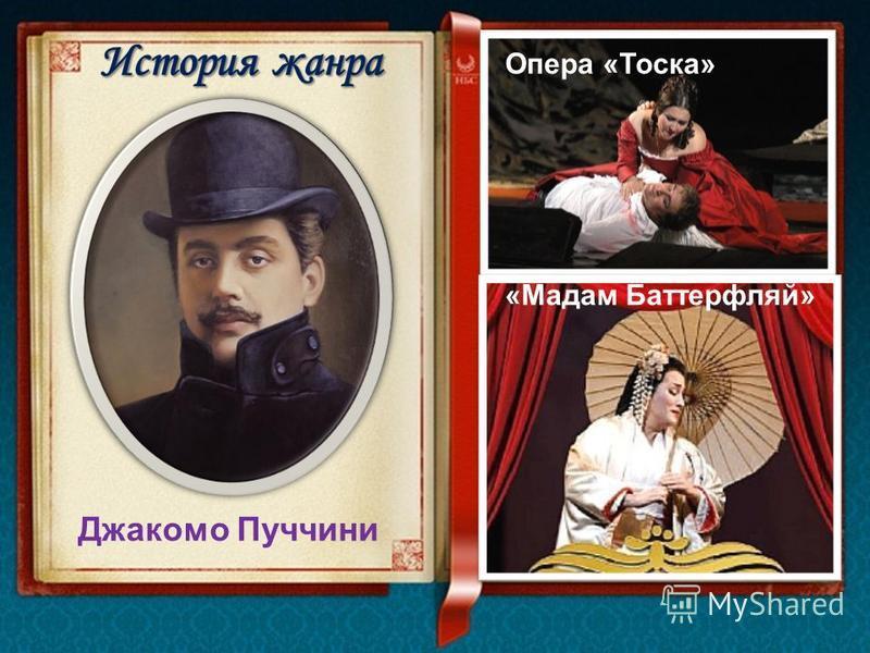 «Мадам Баттерфляй» Опера «Тоска» Джакомо Пуччини