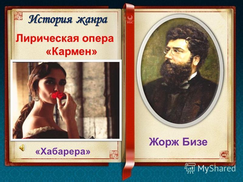 Лирическая опера «Кармен» Жорж Бизе «Хабарера»