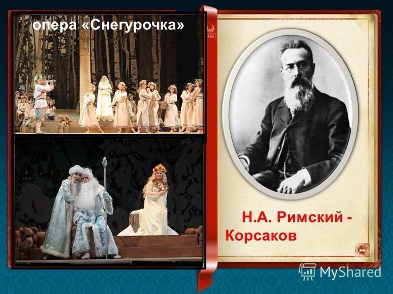 опера «Снегурочка» Н.А. Римский - Корсаков