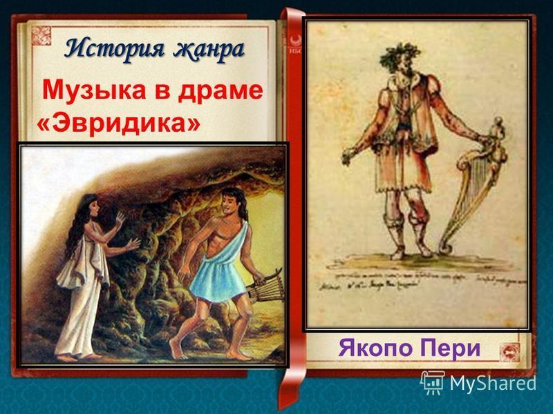 Якопо Пери Музыка в драме «Эвридика»