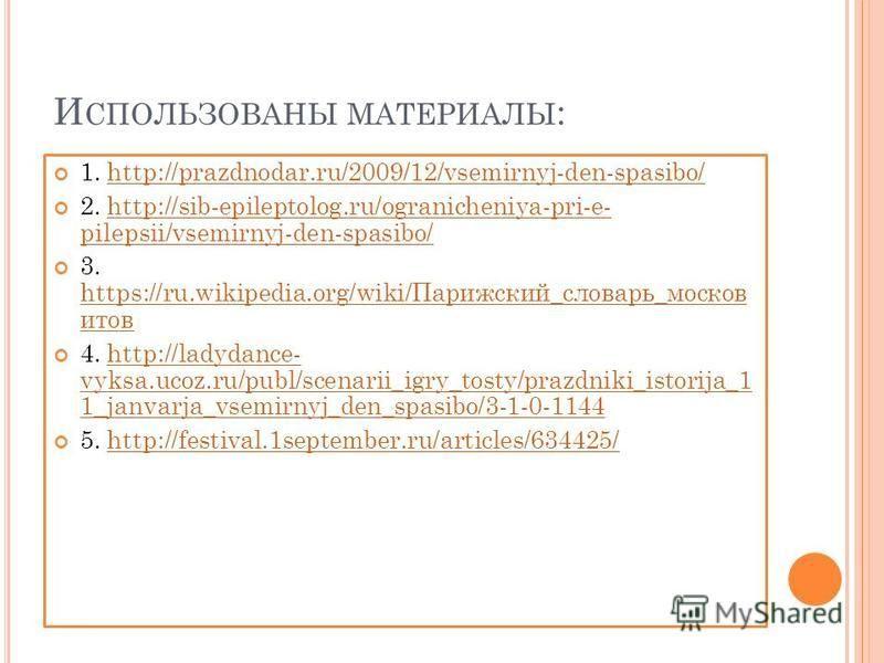 И СПОЛЬЗОВАНЫ МАТЕРИАЛЫ : 1. http://prazdnodar.ru/2009/12/vsemirnyj-den-spasibo/http://prazdnodar.ru/2009/12/vsemirnyj-den-spasibo/ 2. http://sib-epileptolog.ru/ogranicheniya-pri-e- pilepsii/vsemirnyj-den-spasibo/http://sib-epileptolog.ru/ogranicheni