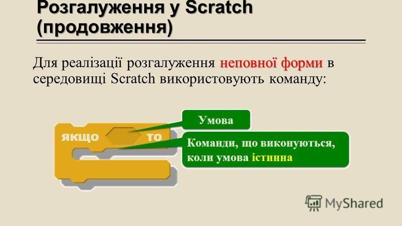 Розгалуження у Scratch (продовження) неповної форми Для реалізації розгалуження неповної форми в середовищі Scratch використовують команду: