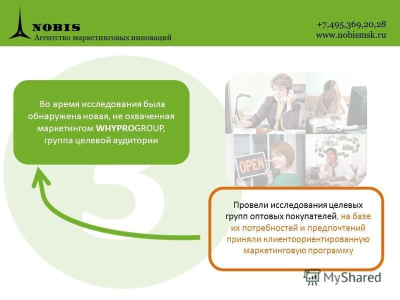 3 Во время исследования была обнаружена новая, не охваченная маркетингом WHYPROGROUP, группа целевой аудитории