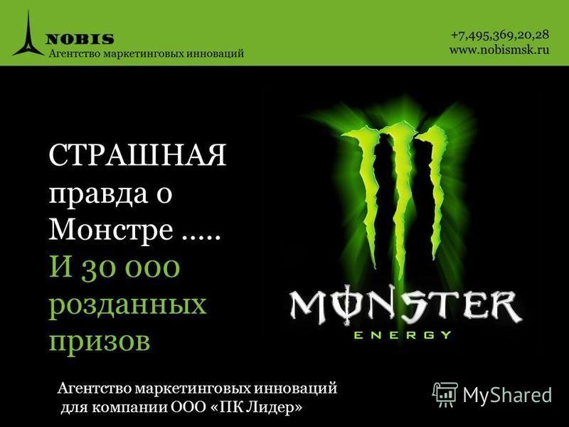 СТРАШНАЯ правда о Монстре ….. И 30 000 розданных призов Агентство маркетинговых инноваций для компании ООО «ПК Лидер»