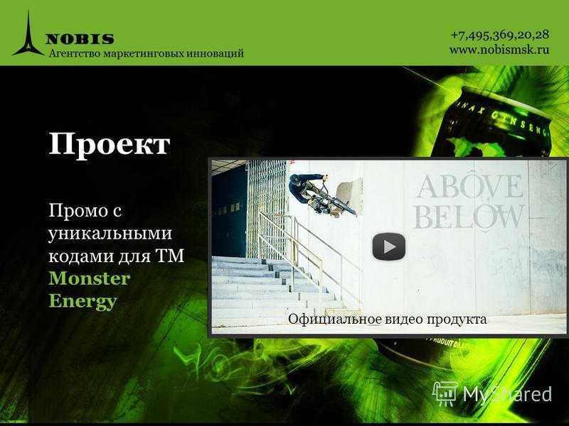 Проект Промо с уникальными кодами для ТМ Monster Energy Официальное видео продукта
